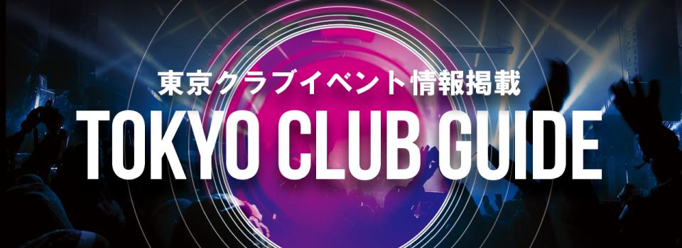 東京クラブガイド