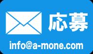 anemone_mail