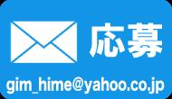 gimlet_mail