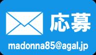 madonna_mail