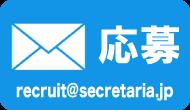 secretaria_mail