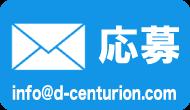 centurion_mail