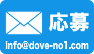 dove_mail