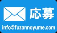 fuzan_mail