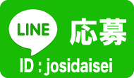 joshidai_line