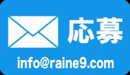 raine_mail