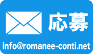 romanee_mail