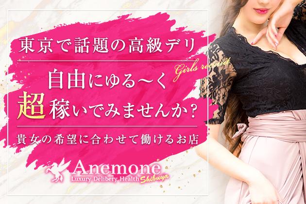 Anemone渋谷店