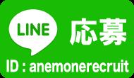 anemone_line