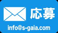gaia_mail