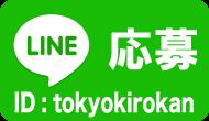 kirokan_line
