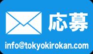 kirokan_mail
