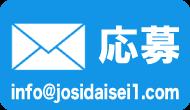 joshidai_mail