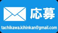 kihin_mail