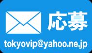 TOKYO VIP_MAIL