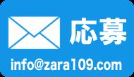 zara_mail