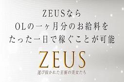 高級派遣倶楽部 ZEUS