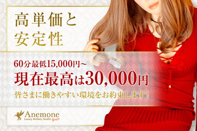 アネモネ Anemone 銀座