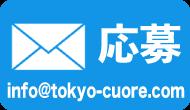赤坂クオーレ